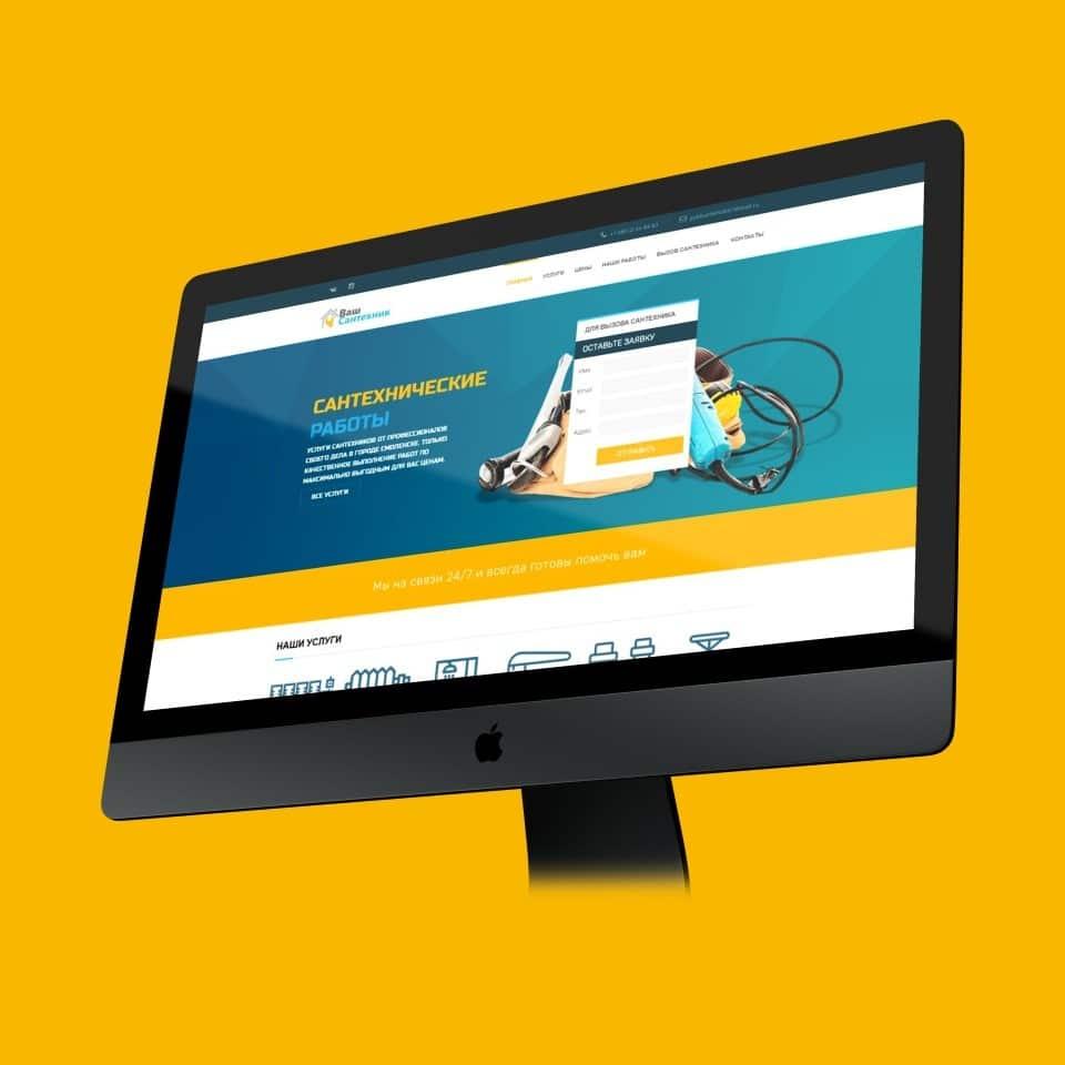 Сайт для продажи сантехнических услуг