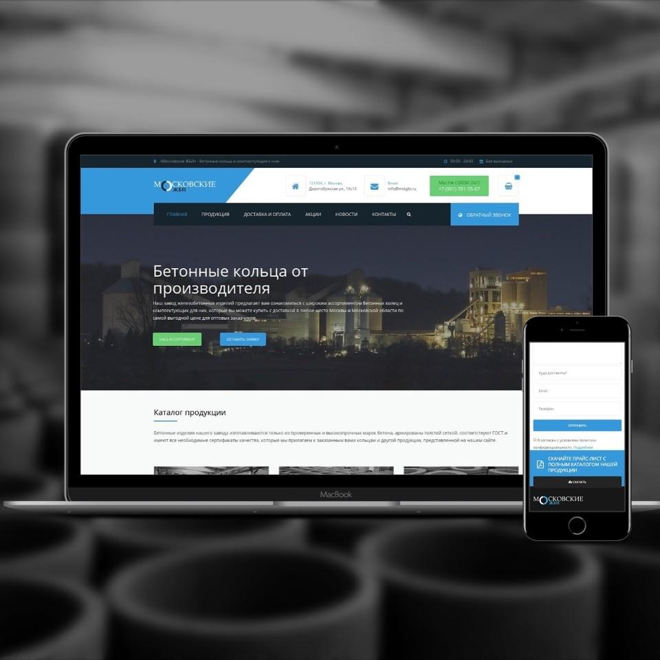 Сайт завода «Московские ЖБИ»