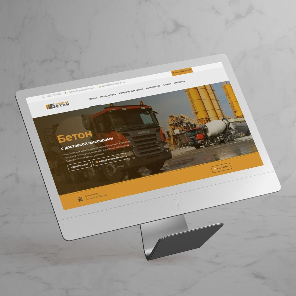 Сайт бетонного завода