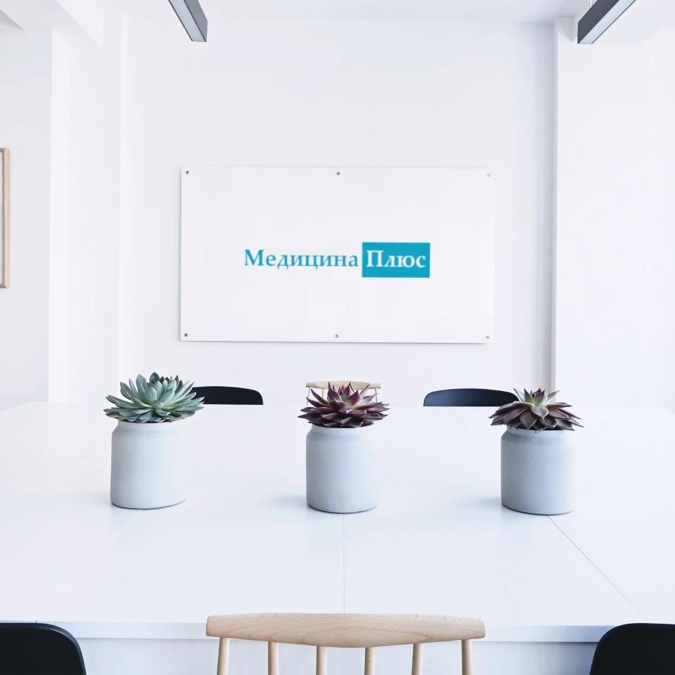 Сайт частной клиники «Медицина Плюс»
