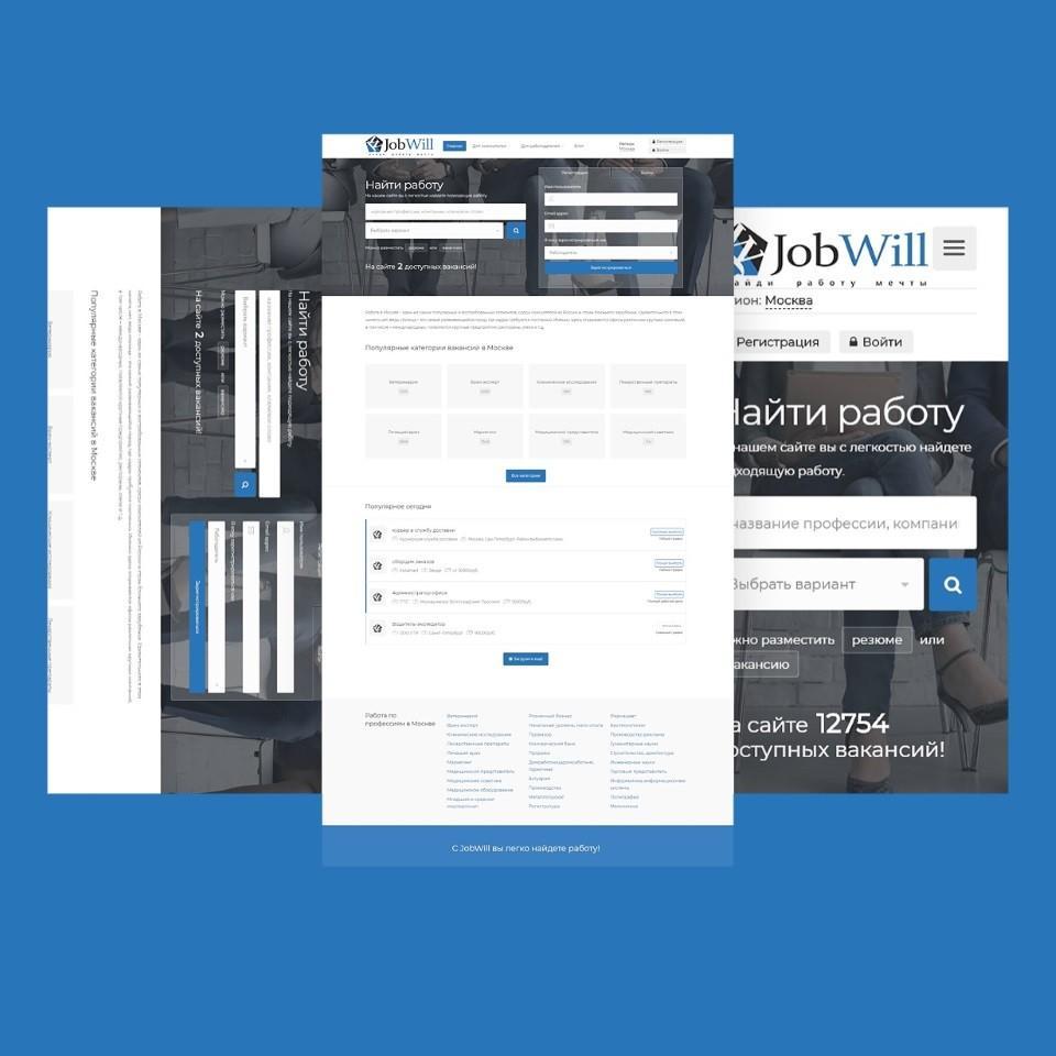 Сервис-портал по поиску работы «JobWill»